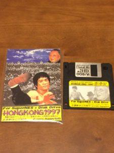 HongKong97 floppydisk copia