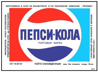 Pepsi Navy 03