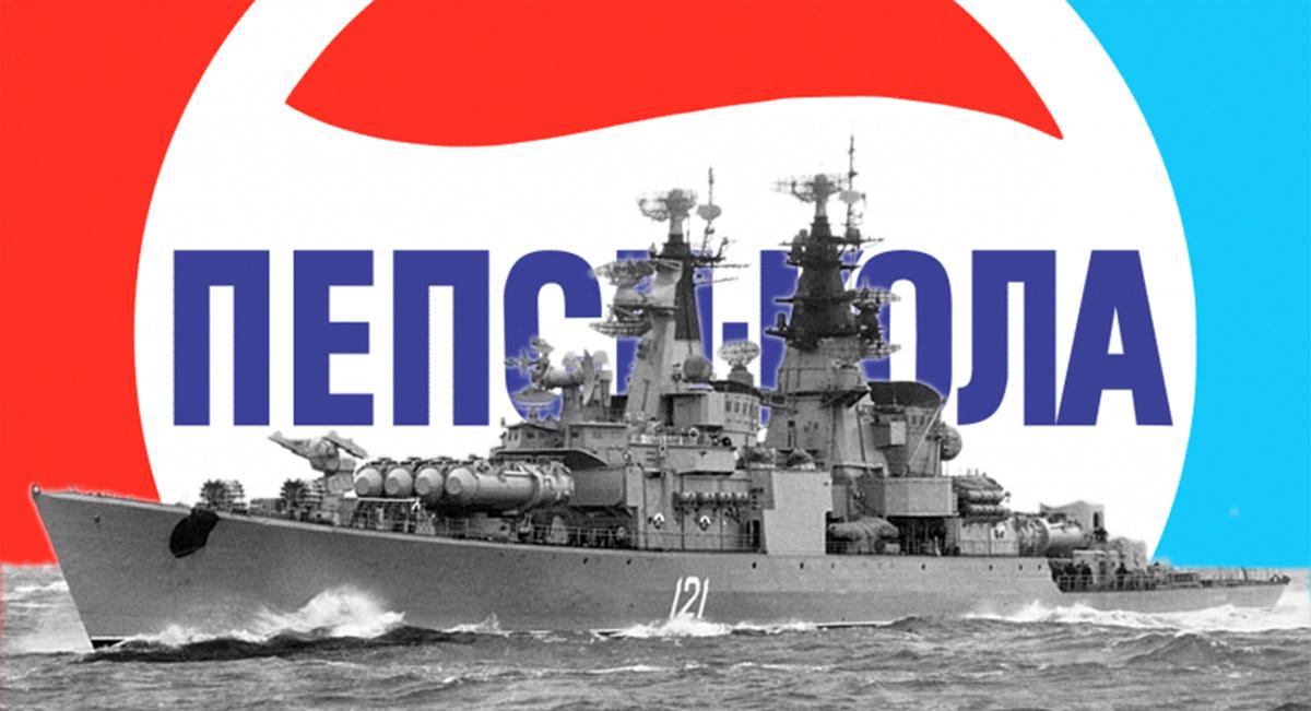flota-naval-pepsi