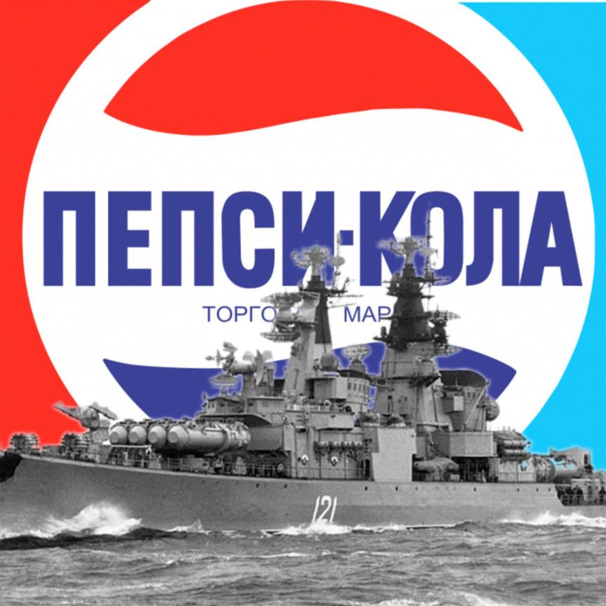flota-naval-pepsi-mobile